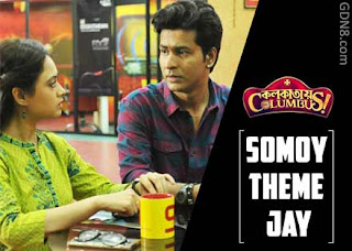 Somoy Theme Jay - Colkatay Columbus Bengali Movie
