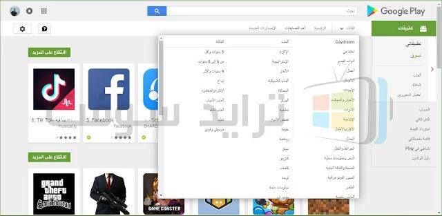 تنزيل سوق بلاي Google Play Apk