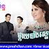 Pkay bang sne (56END)