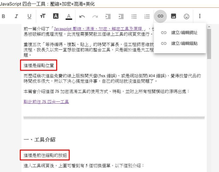 blogger-post-editor-anchor-1.jpg-Blogger 使用錨點的操作方式(新版文章編輯器)
