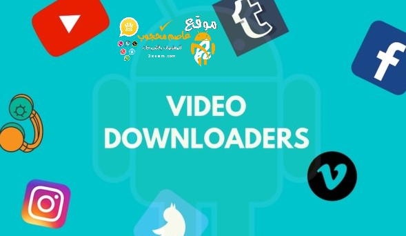 افضل 3 تطبيقات لتحميل الفيديوهات من اليوتيوب والفيسبوك 2020