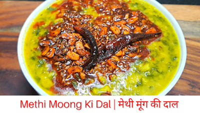 मेथी मूंग की दाल, लहसुनी तड़का के साथ | Methi Moong ki Dal with Garlic Tadka