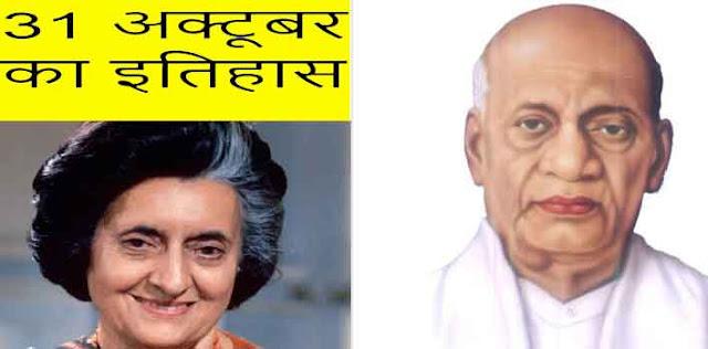 आज ही के दिन 1875 को  सरदार वल्लभ पटेल का जन्म तथा 1984 को गांधी की हत्या हुई थी