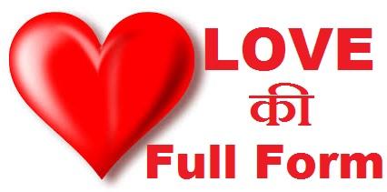 love ki full form kya hoti hai, love ki full form, love full form in hindi, what is the full form of love, love kya hai, i love you full form