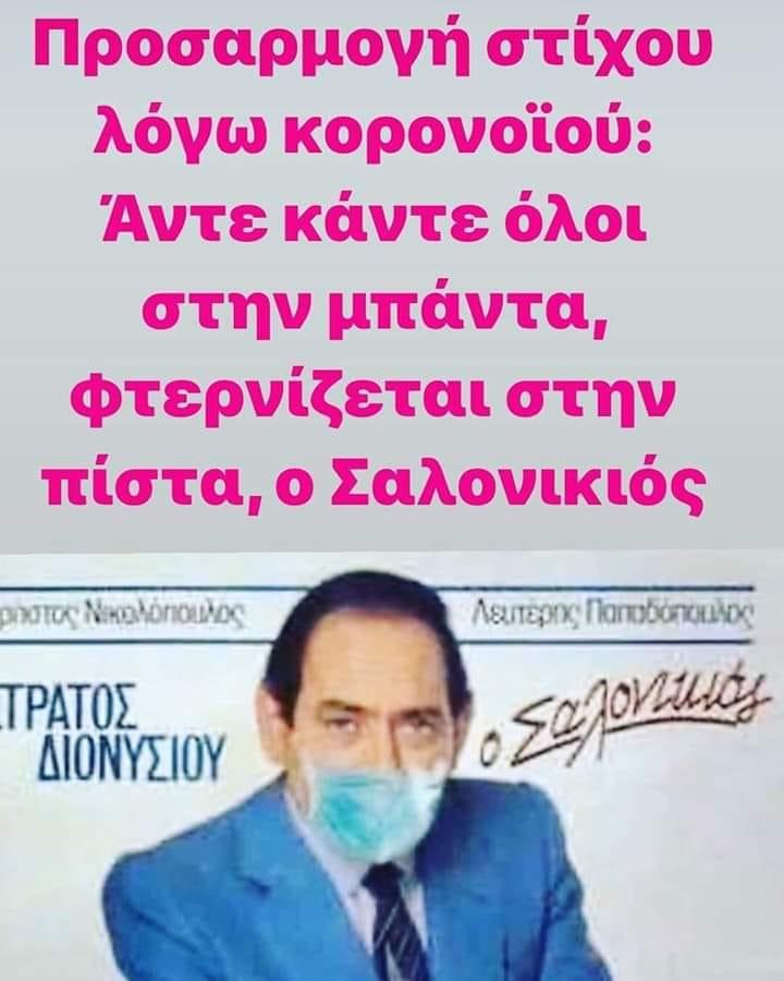ΣΤΡΑΤΟΣ ΔΙΟΝΥΣΙΟΥ