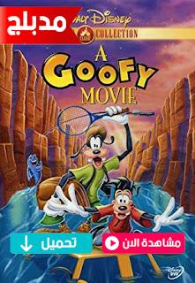 مشاهدة وتحميل فيلم بندق A Goofy Movie 1995 مدبلج عربي