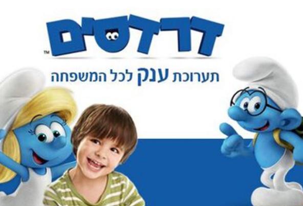תערוכת הדרדסים בישראל - יולי אוגוסט 2017