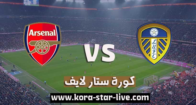 مشاهدة مباراة آرسنال وليدز يونايتد بث مباشر رابط كورة ستار 22-11-2020 في الدوري الانجليزي
