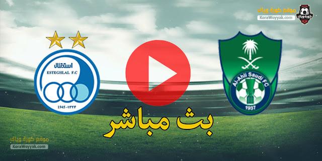 نتيجة مباراة استقلال طهران والأهلي السعودي اليوم 16 ابريل 2021 في دوري أبطال آسيا