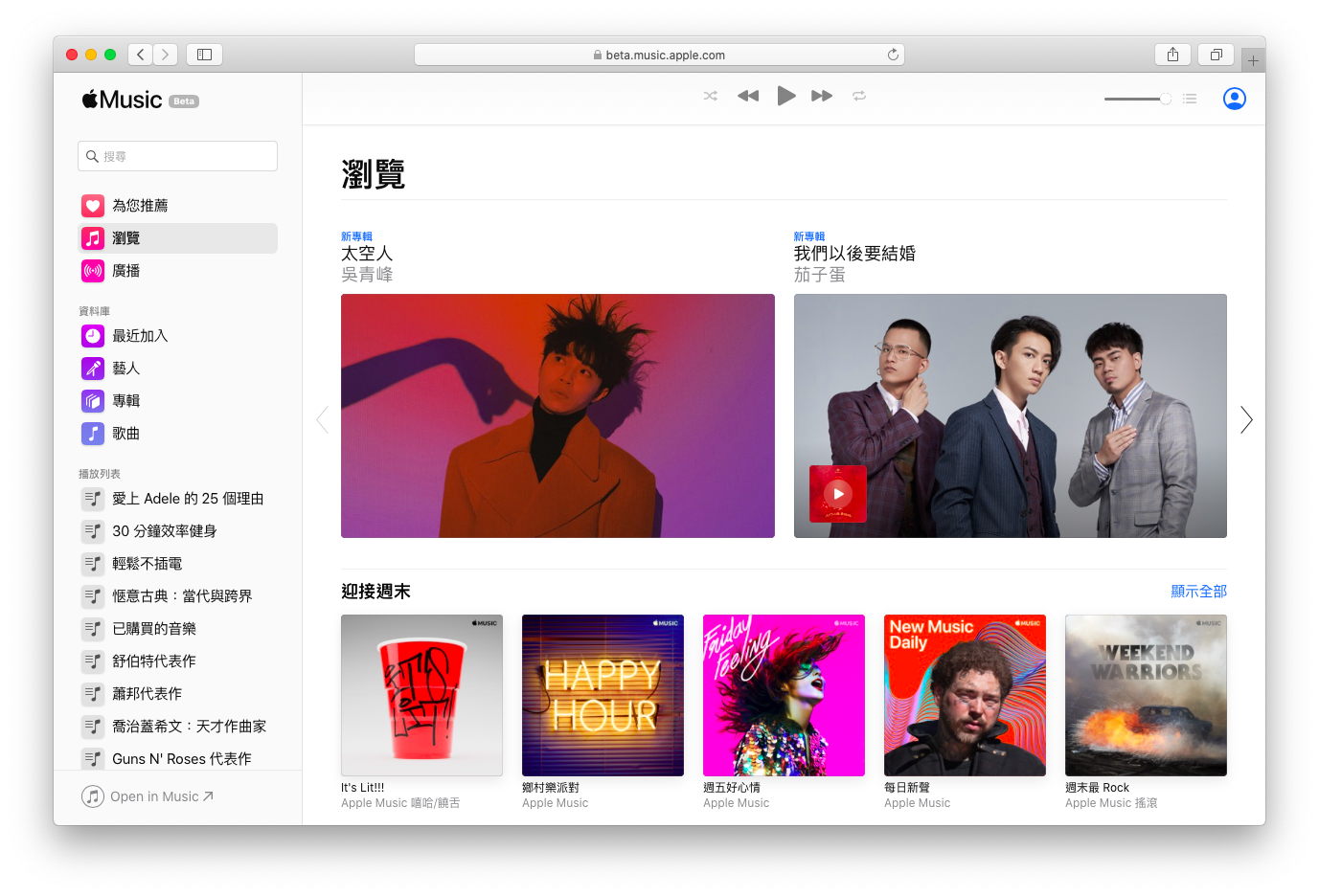 Apple Music 網頁版