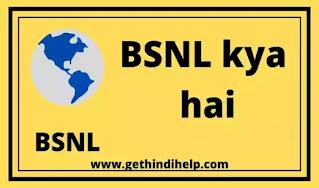 BSNL kya hai, BSNL ka full form kya hai
