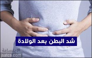 تجربتي مع شد البطن بعد الولادة القيصرية