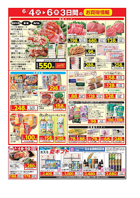 【PR】フードスクエア/越谷ツインシティ店のチラシ6/4(火)〜6/6(木) 3日間のお買得情報