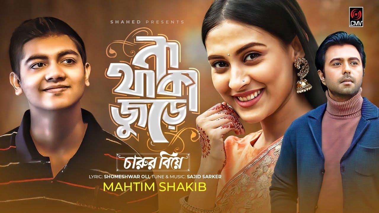 Na Thaka Jure (না থাকা জুড়ে) Song Lyrics | Charur Biye | Apurba - Mehazabien | Mahtim Shakib