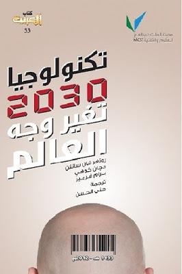 تكنولوجيا 2030 تغير وجه العالم pdf