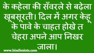 Bhojpuri Whatsapp Status in Hindi | भोजपुरी व्हाट्सप्प स्टेटस