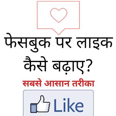 auto liker application