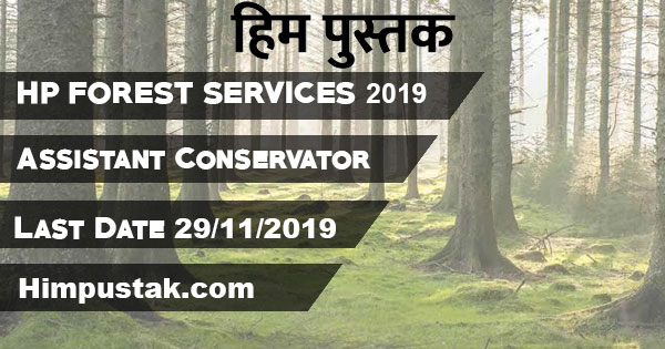HP Forest Service Exam 09 posts by HPPSC Last date 29/11/2019