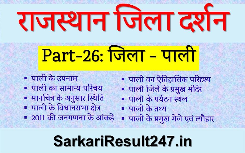 Pali District GK in Hindi, Pali District Rajasthan GK in Hindi, Pali Zila Darshan