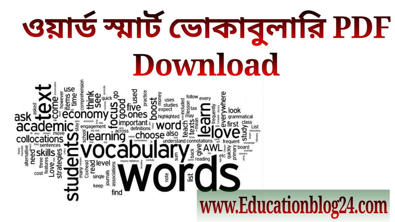 ওয়ার্ড স্মার্ট ভোকাবুলারি PDF Download | Word Smart Vocabulary PDF