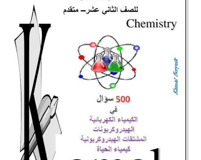 ملزمة الفصل الثاني والثالث كيمياء يتبعها الحل صف ثاني عشر متقدم