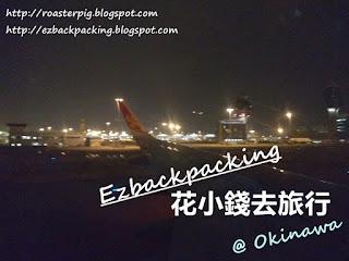 香港航空沖繩