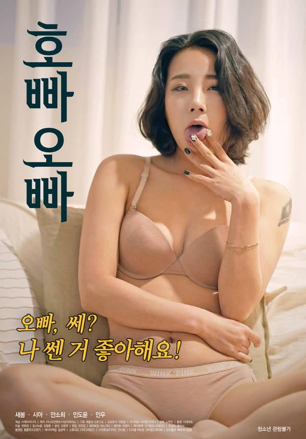 Escort Bar Oppa Full Korea 18+ Adult Movie Online Free