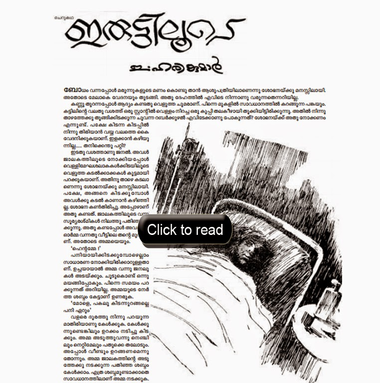 Novels malayalam books pdf
