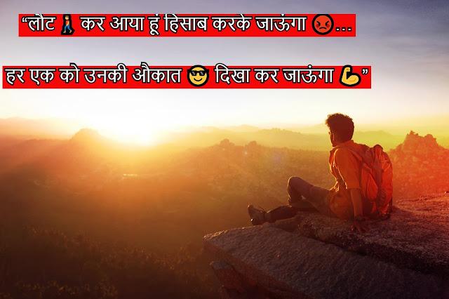 Badmashi Khatarnak Attitude Status Shayari
