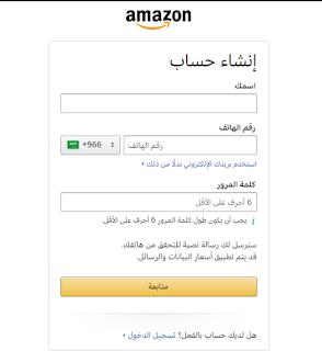 انشاء حساب في امازون السعودية فتح حساب لاول مرة على امازون السعودي