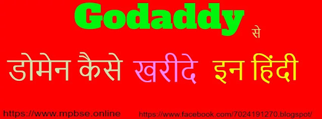 Godaddy Se Domain Kaise Kharide In Hindi