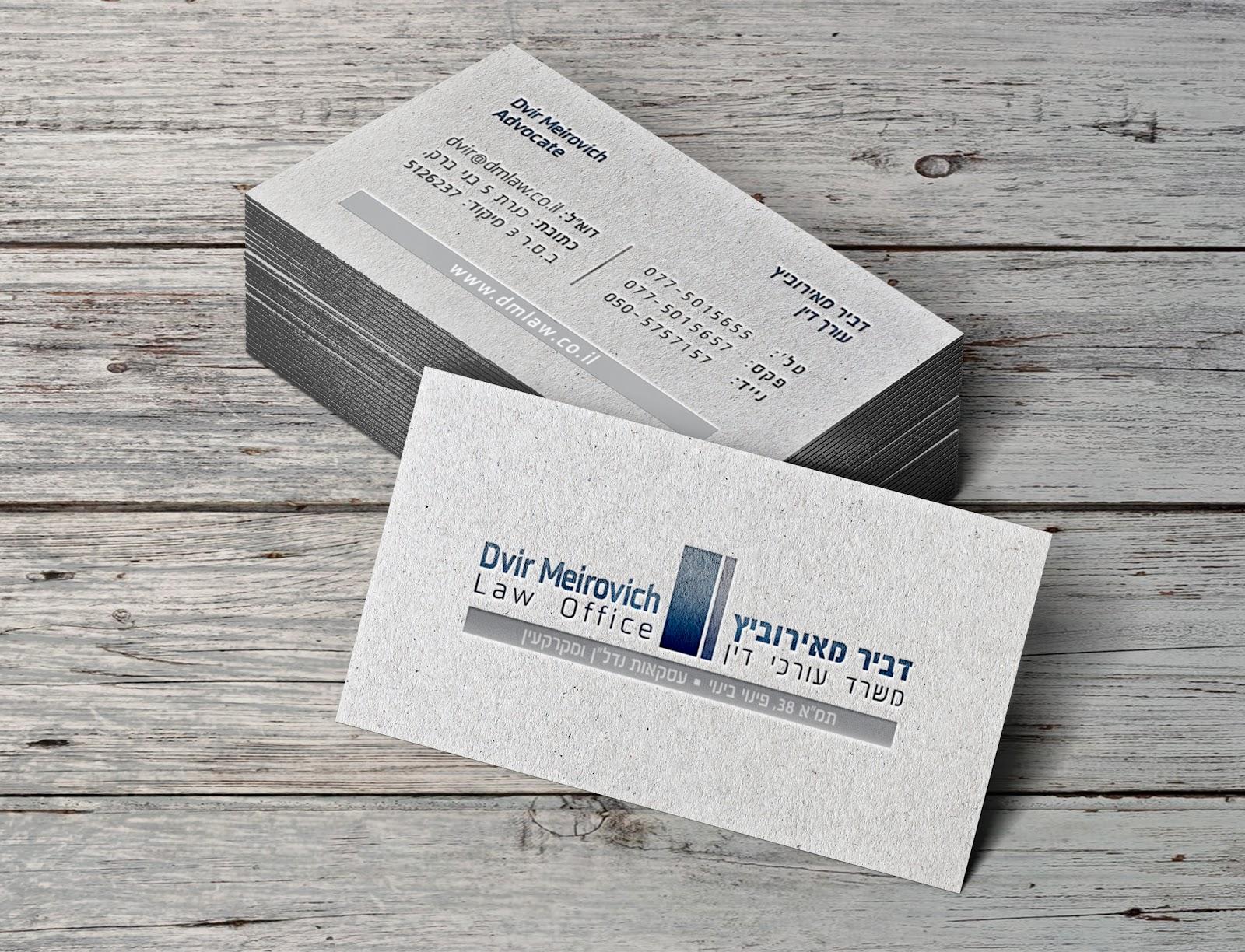 """עיצוב כרטיס ביקור למשרד עורכי דין בהתמחות נדל""""ן ומקרקעין"""