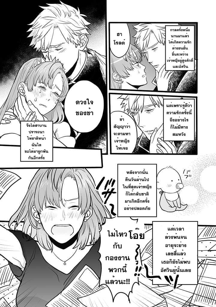 Reise wo Chikatte Tansei Shitara Taihen na Koto ni Natta-ตอนที่ 1