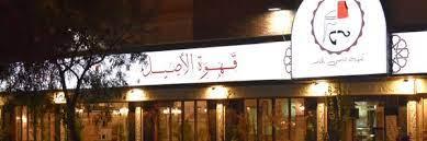 أسعار منيو ورقم وعنوان فروع كافيه قهوة الأصيل Al Aseel Coffee