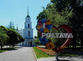 Полтава. Соборная площадь