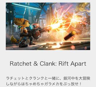 ラチェット&クランク
