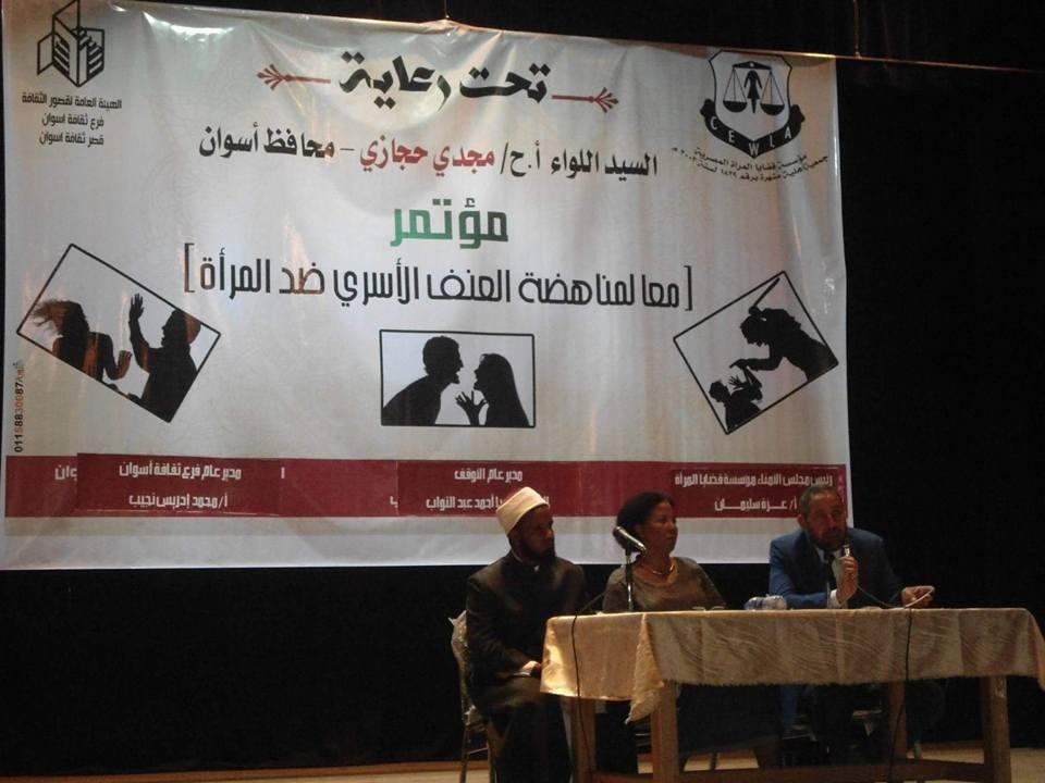 """مؤتمر """"معا لمناهضة العنف الاسرى ضد المرأة"""" بثقافة اسوان"""