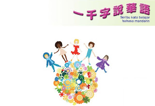 Download Buku BSE Bahasa Mandarin 1000 Kata Bahasa Mandarin Gratis
