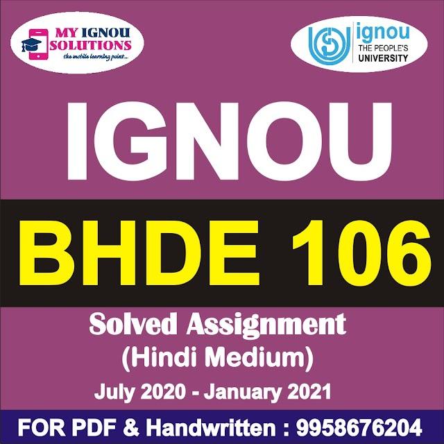 BHDE 106 Solved Assignment 2020-21 in Hindi Medium