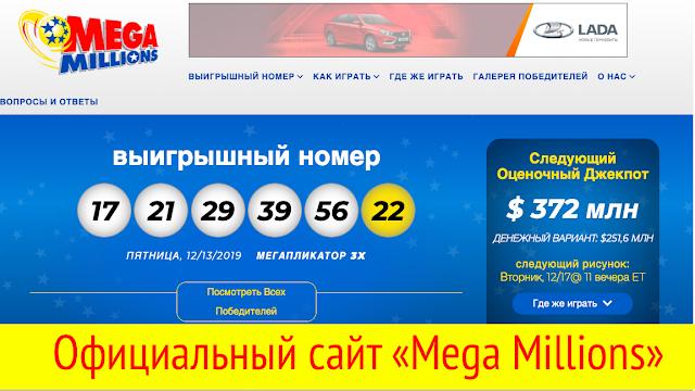 Официальный сайт «Мега Миллионы»