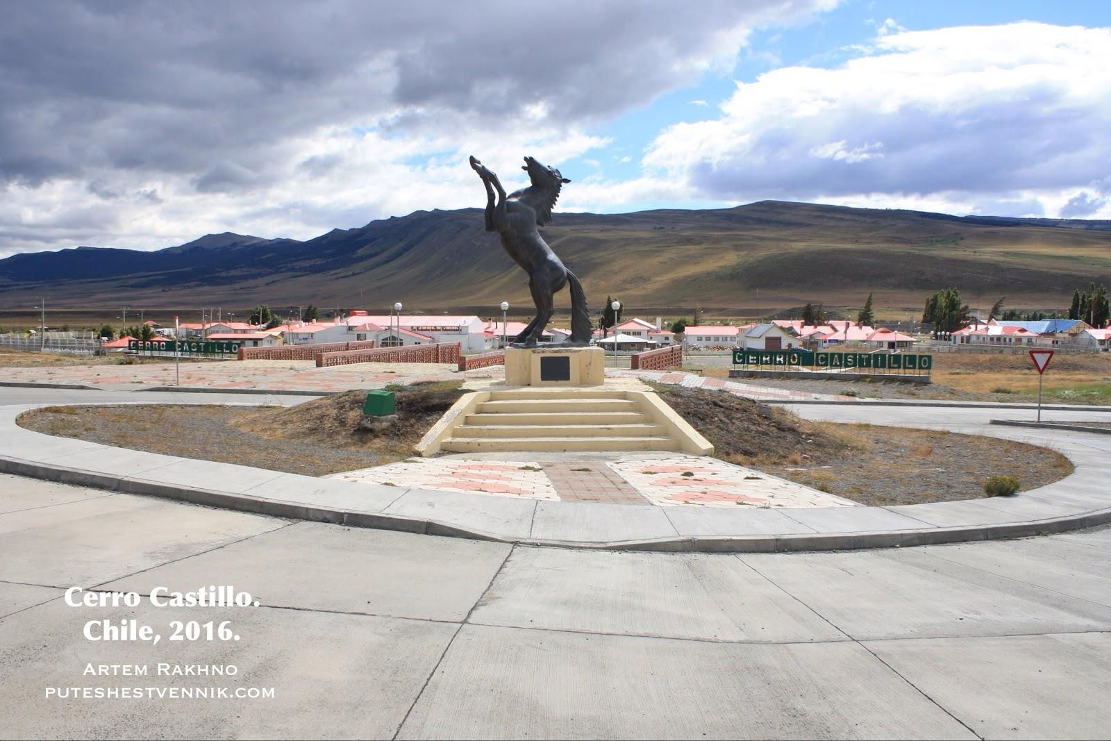 Памятник лошади в Серро-Кастильо