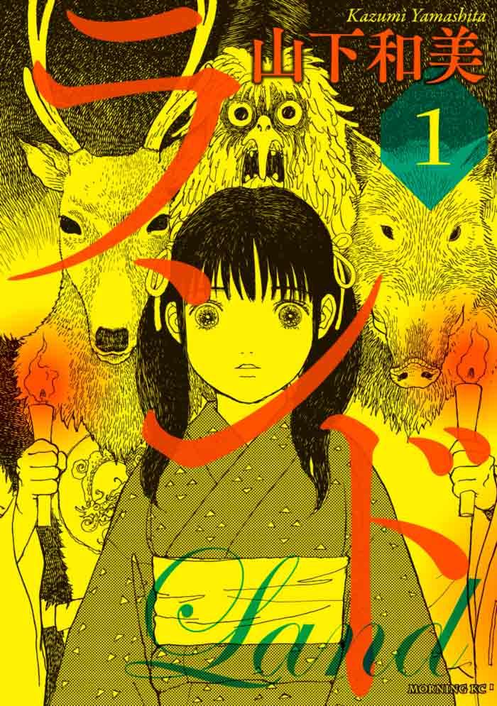 Land manga - Kazumi Yamashita