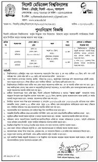 ylhet Medical University Job Circular 2021