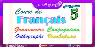 français primaire grammaire conjugaison orthographe vocabulaire modriss موقع المدرس
