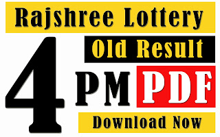 Rajshree lottery old result 4pm, 4pm old result goa state lottery, old result 4pm, rajshree lottery, goa state lottery, goa lottery, rajshree result, old result