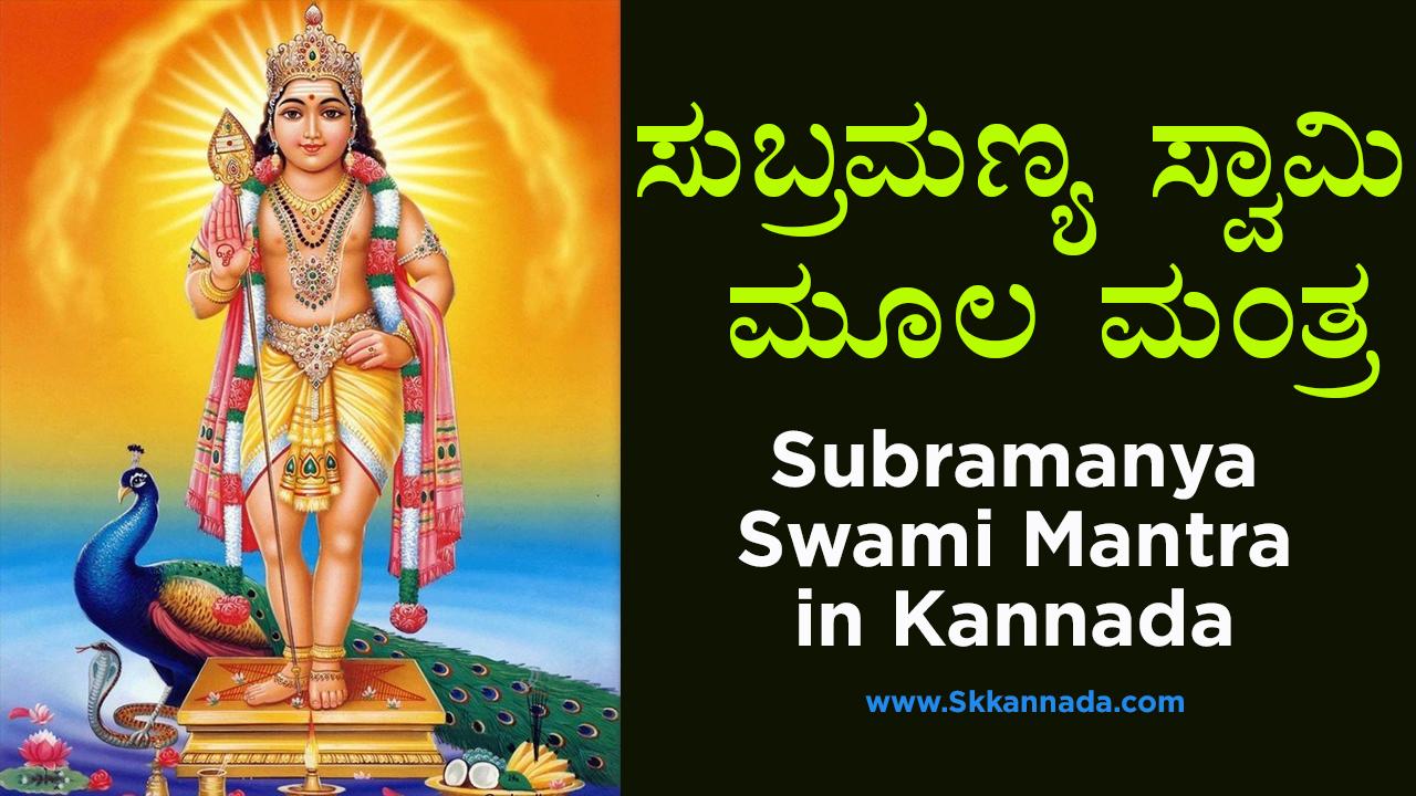 ಸುಬ್ರಮಣ್ಯ ಸ್ವಾಮಿ ಮೂಲ ಮಂತ್ರ - Subramanya Swami Mantra in Kannada