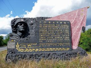 Изюм. Гора Кременец (Кремянец). Памятный знак защитникам в годы гитлеровской оккупации
