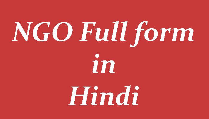 NGO Full Form Meaning in Hindi – एनजीओ क्या है?