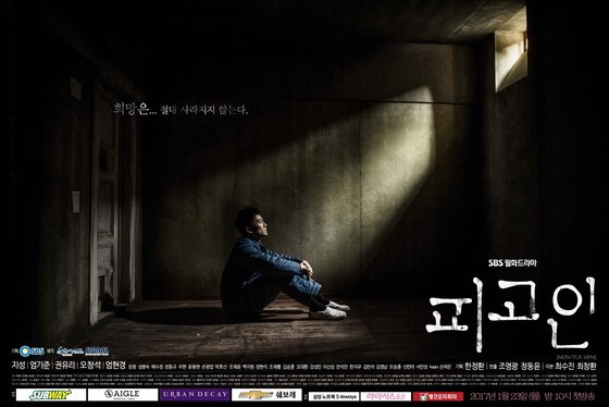 Defendant k-drama