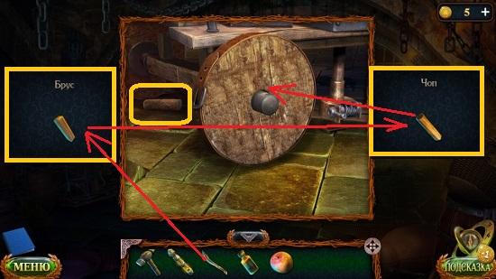 берем брусок и делаем чоп на колесо в игре затерянные земли 6